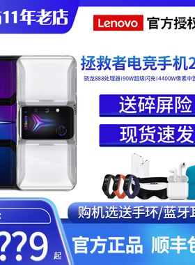 现货速发 24期分期】Lenovo/联想 拯救者电竞手机2Pro5G 骁龙888处理器双模5G官方旗舰游戏手机全网通新品