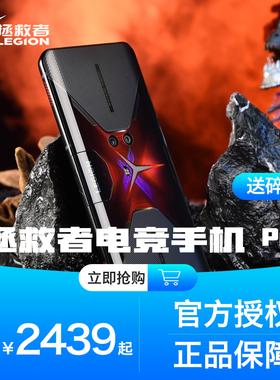 【送原厂耳机/碎屏险】Lenovo/联想拯救者电竞手机Pro 5G骁龙865plus 90W闪充144Hz电竞屏官方旗舰游戏手机