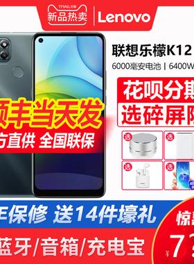 送耳机14件礼【顺丰当天发】Lenovo/联想乐檬K12ProNFC手机新品联想乐檬手机全网通老人机拯救者6000毫安电池