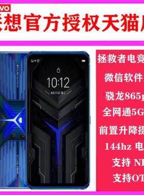 顺丰【微信五开】Lenovo/联想 拯救者电竞手机Pro 5G 骁龙865plus 快充双模全网通5G官方旗舰游戏NFC OTG手机