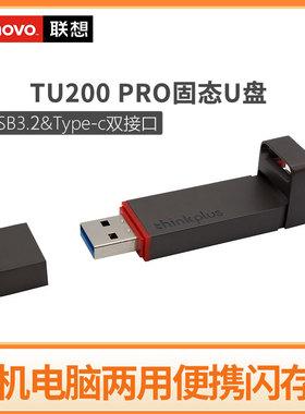 联想Thinkplus原装TU200Pro移动固态硬盘手机电脑两用金属U盘Typec+USB双接口商务办公学生便携闪存盘SSD优盘