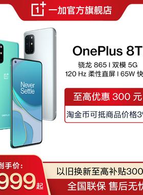 【 至高优惠300元】一加OnePlus 8T 5G旗舰120Hz柔性直屏65W骁龙865超广角轻薄手感游戏手机8t