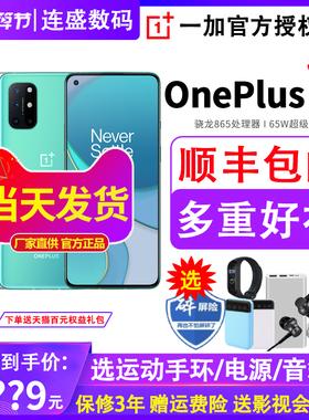 当天发【直降600】一加 OnePlus 8T 5G旗舰店1加8t骁龙865手机1+8t官方pro直降一加8t赛博朋克2077限定版