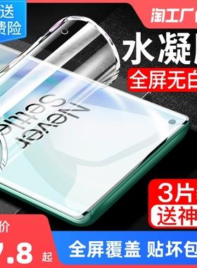 一加8t钢化水凝膜7pro手机膜8pro八6七5t原装6t全屏5玻璃1+五T六