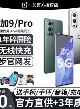 新品 OnePlus/一加9 骁龙888一加9pro官方旗舰5G手机1加9pro正9Rt