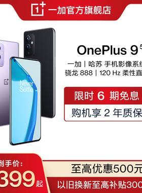 【6期免息 至高优惠500元】一加OnePlus 9手机骁龙888旗舰游戏智能拍照一加丨哈苏手机影像系统享oppo售后