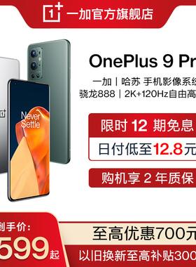 【12期免息 至高优惠700元】一加OnePlus 9Pro 5G手机骁龙888旗舰拍照商务智能手机旗舰店享oppo售后