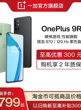 【限时至高优惠300】OnePlus 9R 5G手机拍照商务轻薄骁龙870游戏智能手机一加官方旗舰店9r享oppo售后
