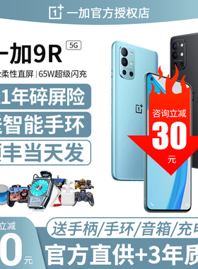 新品 OnePlus/一加9R 骁龙870一加9pro官方旗舰5G手机1+9rt正1加9