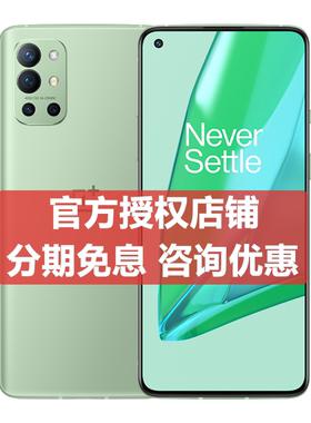 24期分期一加9R【送碎屏险】OnePlus/一加 OnePlus 9R 5G手机一加9系列一加9r手机官方旗舰店1+9官网1+9pro