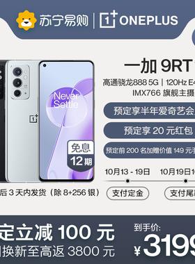【立减100 24期0息选套餐赠无线耳机】OnePlus 一加9RT 智能手机新品5G商务游戏轻薄官方旗舰正品拍照一加9rt