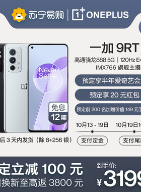 【预定立减100 12期0息 套餐赠耳机】OnePlus 一加 9RT 智能手机新品5G商务游戏轻薄官方旗舰正品拍照一加9rt