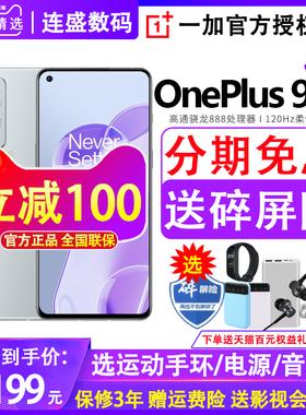 预定立减100元】OnePlus一加 9RT 5G手机1加9t骁龙游戏手机一加官方旗舰正品一加9Pro新手机一加8T手机一加9R