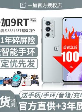 新品 OnePlus/一加9RT  一加9pro官方旗舰5G手机1+9r正1加9