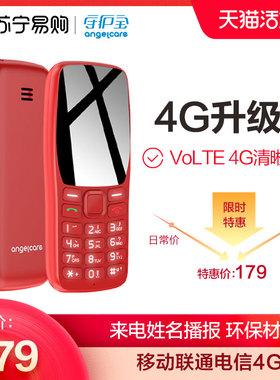 【4G全网通】上海中兴守护宝L550老人机超长待机直板老人手机大屏大字大声移动联通电信版老年手机正品学生机