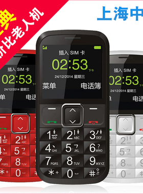 守护宝上海中兴L530G移动经典款老人手机老年机大屏大字声长待机