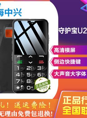 ZTE/中兴 U288+移动直板大按键老年老人手机大字电信联通4G全网通