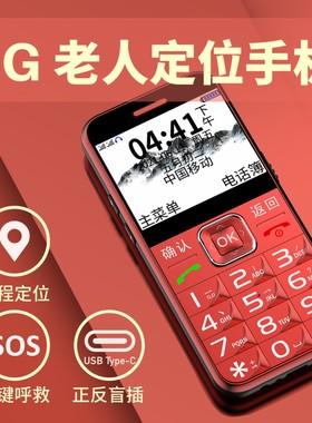 上海中兴守护宝 K580 4G老年机老人定位手机GPS防走丢失超长待机