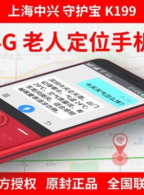 上海中兴守护宝 K199 4G全网通老年机老人定位手机GPS防走丢失SOS