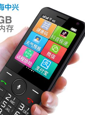 守护宝 上海中兴K199按键智能学生老人手机 电信移动联通4G全网通双卡双待备用手机 抖音微信支付宝扫健康码