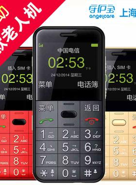守护宝 上海中兴L680老人机超长待机大字大声大屏老人机老年手机男女款移动 双卡双待按键学生备用功能机正品
