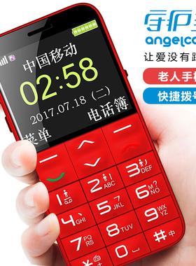 守护宝 上海中兴L630正品移动卡版大按键大字体大声音老年老人手机 男女款用学生老人备用机