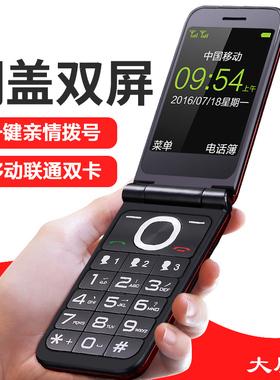 守护宝上海中兴L660 双屏翻盖接听老人手机学生备用功能机大按键大屏幕大字体大声男女移动卡版老人老年手机