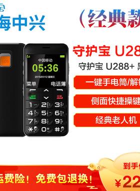 守护宝 上海中兴U288+移动卡版直板大按键老年老人手机 侧键解锁 大屏幕大字体大声音一键快捷拨号SOS老人机