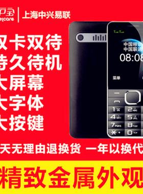 【亏本促销】上海中兴守护宝L550 超长待机直板老人手机 大屏大字大声 移动老年手机正品 老人机 学生小手机