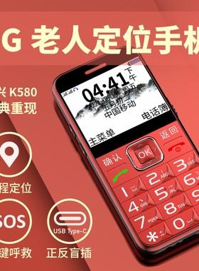 中兴守护宝L580 K580 4G全网通老年机老人定位手机GPS防走丢失SOS