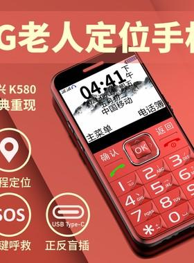 中兴守护宝 K580全网通4G老人机大字大声 L580大屏男女款老年手机