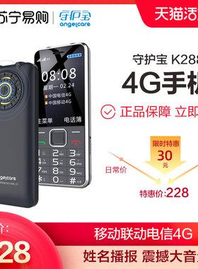 【4G全网通】上海中兴守护宝K288 4g老人机超长待机直板老年手机大字大声电信迷你学生备用老年机按键智能机
