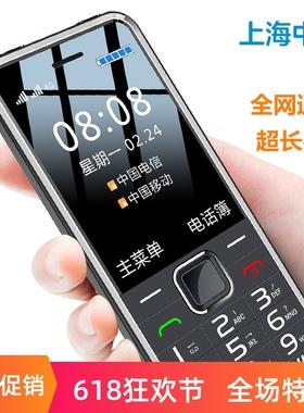 上海中兴守护宝 K288 移动联通4G老人手机直板按键大字大声老年机