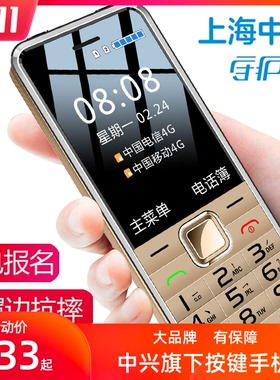 上海中兴K288守护宝4g全网通老人机超长待机直板老年手机大字大声电信移动联通迷你学生备用老年机按键智能机