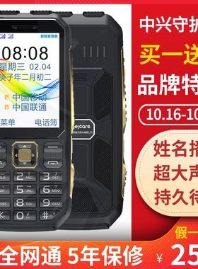 上海中兴K999全网通4G老年手机男女大字大声联通电信三防老人机