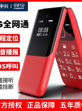 上海中兴守护宝K399电信翻盖手机老人机老年手机大字大声超长待机