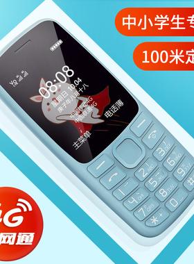 上海中兴守护宝K230全网通4G老年人手机直板按键备用学生功能电话