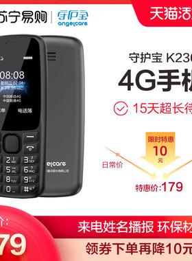 【4G全网通】上海中兴守护宝K230老人手机电信经典迷你中小学生儿童大字老人机超长待机老年直板按键备用手机