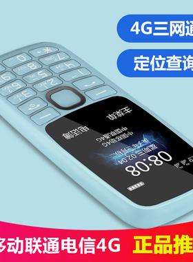 守护宝K230全网通4G老年手机大字大声中兴老人机学生功能备用电话