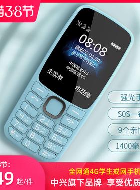 上海中兴守护宝K230全网通4G老人机超长待机直板老年手机大屏大字大声音移动联通电信版女小学生按键智能手机