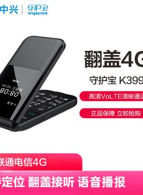 上海中兴守护宝K399全网通翻盖手4G电信移动联通老人手机大字大声大音量老年智能版超长待机男女款学生老人机