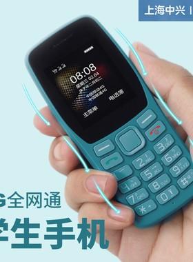 中兴守护宝K210老年机老人迷你儿童手机学生专用非智能高中生戒网