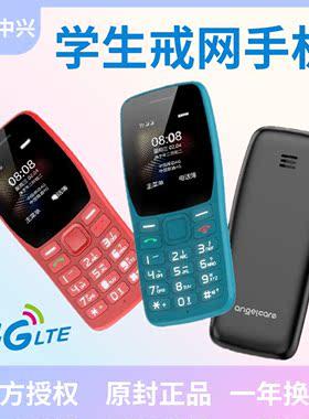 上海中兴守护宝 K210 4G学生手机非智能高中生只可以打电话戒网瘾