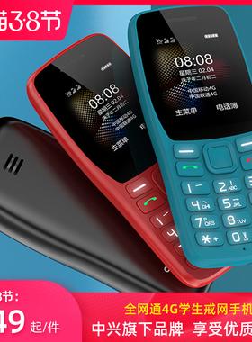 上海中兴守护宝K210正品老人机4g全网通超长待机老人手机大字大声儿童移动联通电信版高中小学生按键智能手机
