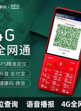 守护宝K199上海中兴4G全网通直板按键老人智能手机老年学生健康码电信移动联通超长待机大屏大字大声抖音微信