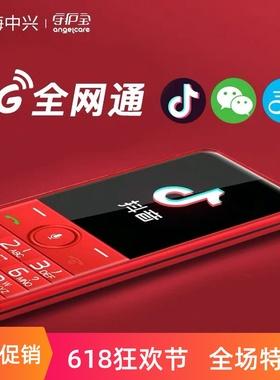 上海中兴守护宝 K199全网通4G老人手机学生手机老年机大字大声音