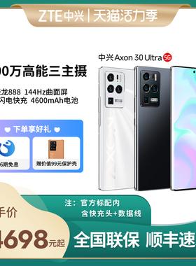 6期免息/ZTE中兴Axon 30 Ultra 年度旗舰6400万三主摄 骁龙888 中兴A30曲面屏5G手机官方旗舰店