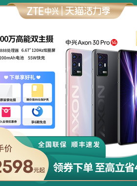 6期免息/ZTE中兴Axon30Pro 骁龙888 高刷新率120Hz直屏6400万双主摄轻薄智能5G手机官方旗舰店