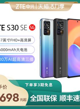 3期免息/ZTE中兴S30 SE 5G 4800万三摄 6000mAh大电池 6GB+128GB 5G双模全网通手机官方旗舰店