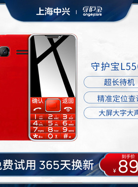 守护宝 上海中兴L550直板老人手机大屏幕大字大声移动老年手机